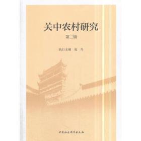 关中农村研究(第三辑)