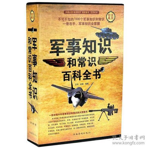 军事知识和常识百科全书
