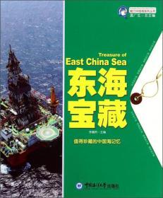 魅力中国海系列丛书:东海宝藏
