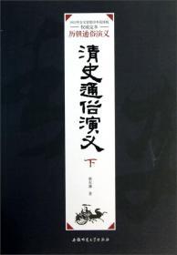 历朝通俗演义:清史通俗演义(下)