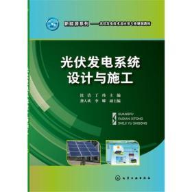 光伏发电系统设计与施工(沈洁)