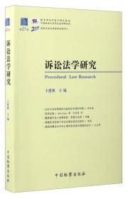 诉讼法学研究(第21卷)