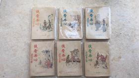 梁羽生武侠小说《侠骨丹心》6本全伟青版 云君插图