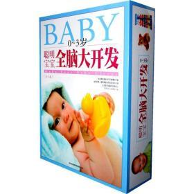 0-3岁聪明宝宝全脑大开发(3卷)