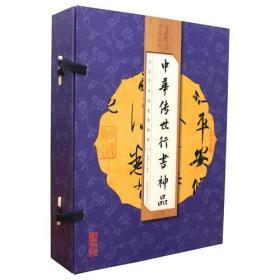 线订-中华传世行书神品(新)