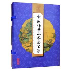 线订-中国传世山水画全集(新)