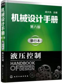 机械设计手册(第六版)单行本.液压控制