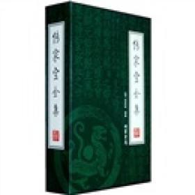 传家宝全集(全4册)(绣像本)