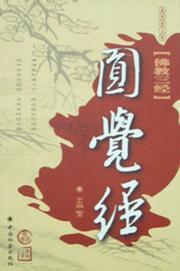 佛教三经 圆觉经