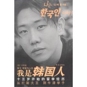 我是韩国人:13岁开始留学