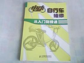 电动自行车维修 从入门到精通