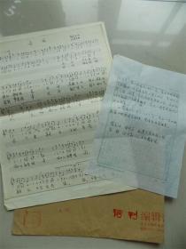 《军港之夜》曲作者,作曲家刘诗召《奇缘》,宋祖英首唱;大连服装节主题歌《无言的爱》,成方圆首唱!刘诗召作曲原稿,附手书信笺等!