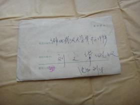 实寄封:1978年华国锋题词向雷锋同志学习  【带戳 邮票 J.26(3-2)】 带信