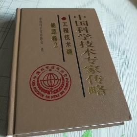 中国科学技术专家传略.工程技术编.能源卷.2