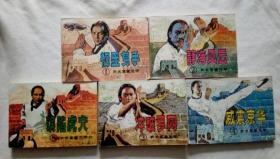 连环画:武术家霍元甲1-5册