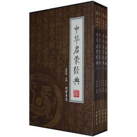 中华启蒙经典:绣像本(全4册)