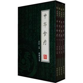 中华食疗(全4册)