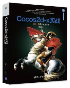 Cocos2d-x实战:C++卷(第2版)/清华游戏开发丛书