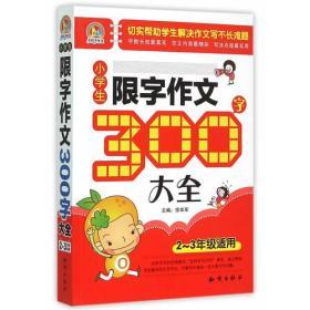 小学生限字作文300字大全(2-3年级适用)