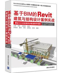 基于BIM的Revit建筑与结构设计案例实战