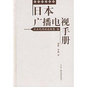 日本广播电视手册——正版大部包邮