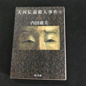 日文原版 天河伝说杀人事件 上内田康夫角川文库