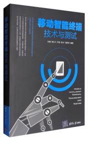 移动智能终端技术与测量