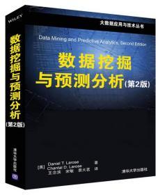 数据挖掘与预测分析(第2版)/大数据应用与技术丛书