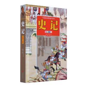 中国家庭理想藏书系列:史记(彩图全解版)