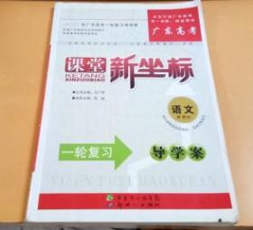 2013年广东高考一轮复习导学案:课堂新坐标  语文(新课标 )