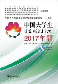 【正版】中国大学生计算机设计大赛2017年参赛指南 中国大学生计算机设计大赛组织委员会编