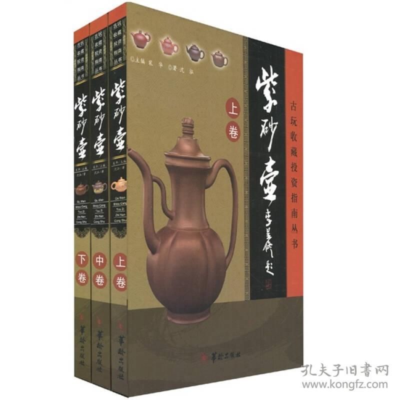 (精)古玩收藏投资指南丛书:紫砂壶(盒装 共三册)