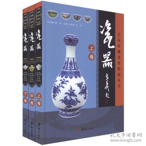 (精)古玩收藏投资指南丛书:瓷器(盒装 共三册)