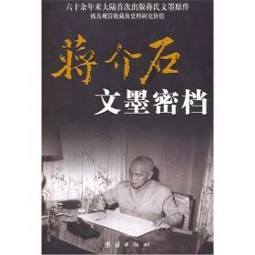 蒋介石文墨密档