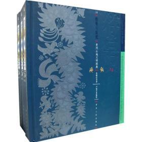 符号与仪式-贵州山地文明图典