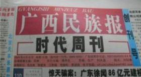 广西民族报2004年8月18日 时代周刊 创刊号16版