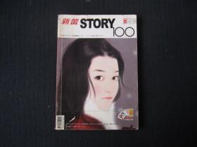 《新蕾 2006上半月号》杂志