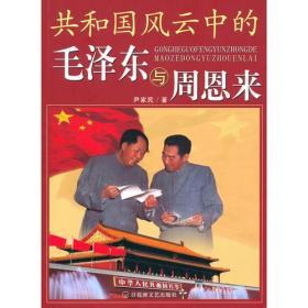 共和国风云中的毛泽东与周恩来