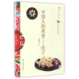 中国俗文化丛书·中国人的美食——饺子