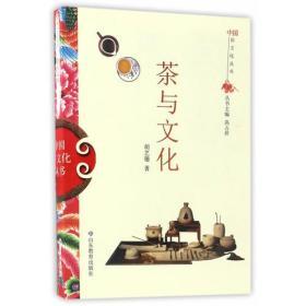 中国俗文化丛书·茶与文化