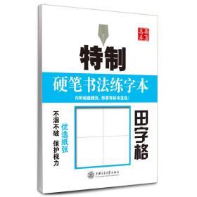 华夏万卷·特制硬笔书法练字本:田字格