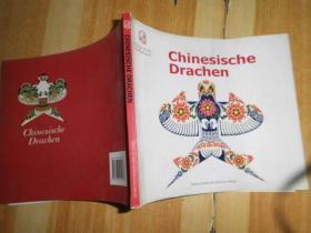 中国风筝(德文版) Chinese Kites