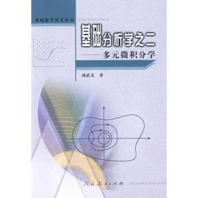 基础分析学之二   多元微积分学