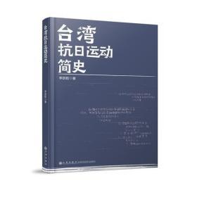 台湾抗日运动简史