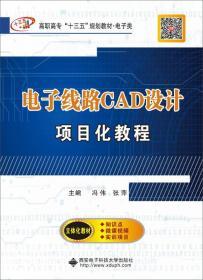 正版】电子线路CAD设计项目化教程
