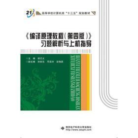 编译原理教程(第4四版)》习题解析与上机指导 胡元义 西