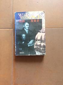 军火大王——杜邦发家史