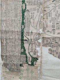 光绪年京都大顺堂藏板—古今地舆全图(六条屏)