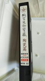 录像带  故宫文物宝藏  陶瓷篇    J