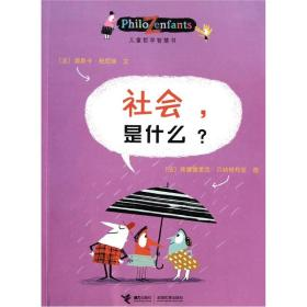 儿童哲学智慧书:社会,是什么?
